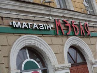 белоруссия магазин