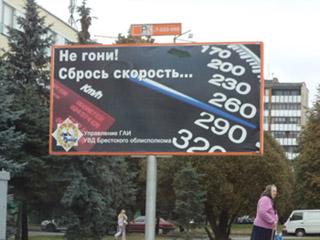 белоруссия дорога