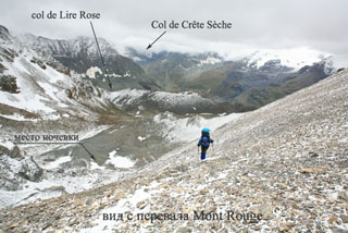 Подъём на перевал du Mont Rouge