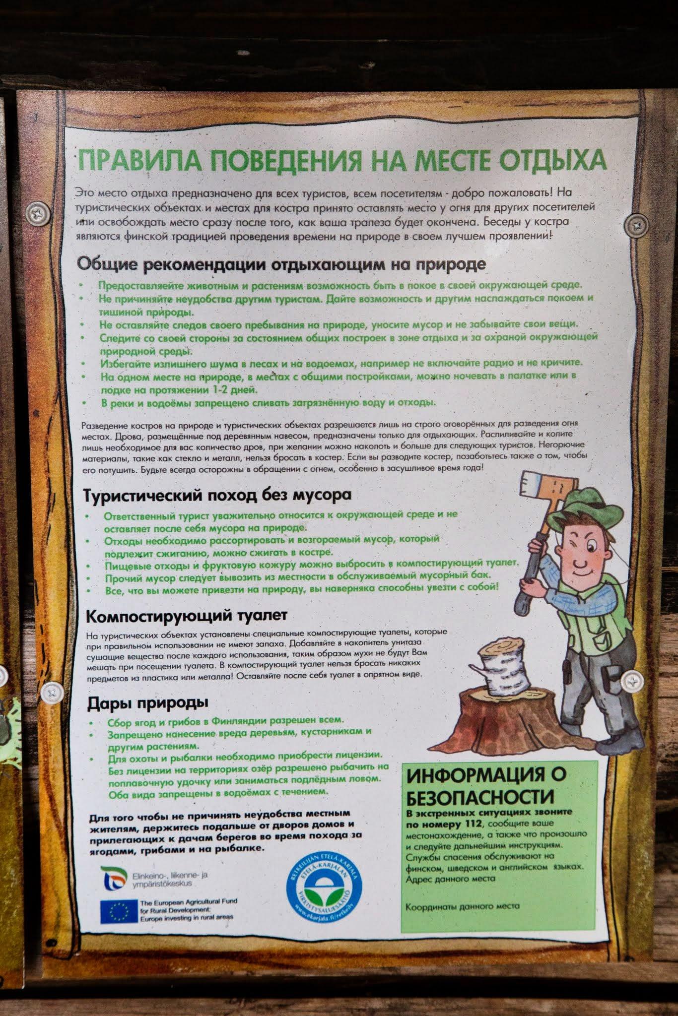 Правила поведения в Финляндии