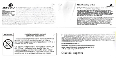горелка jet boil flash технические характеристики