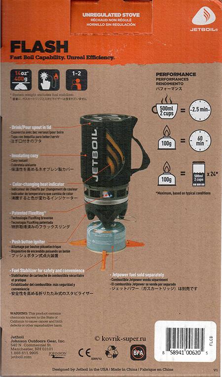 горелка jetboil маркировка и технические характеристики