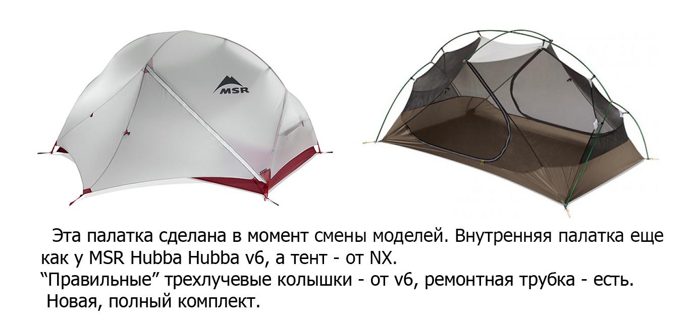 уценка палатка msr hubba hubba